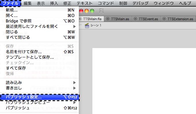 ネイティブ拡張 for Adobe AIR for Android テキスト読み上げ 014
