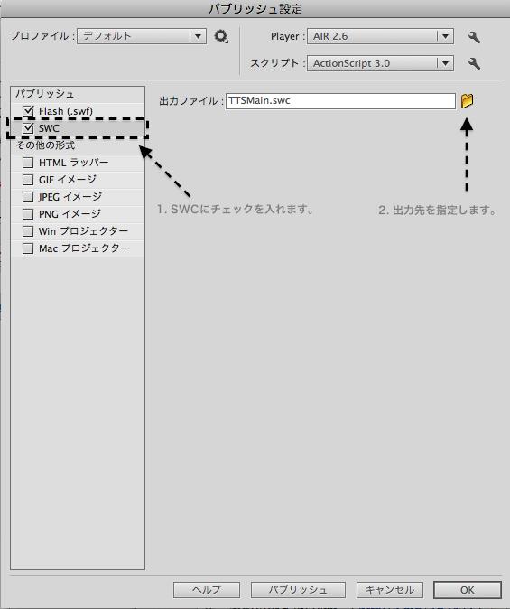ネイティブ拡張 for Adobe AIR for Android テキスト読み上げ 015