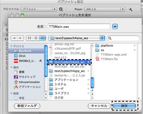 ネイティブ拡張 for Adobe AIR for Android テキスト読み上げ 016