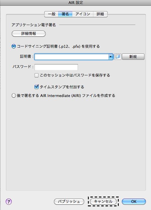 ネイティブ拡張 for Adobe AIR for Android テキスト読み上げ 018