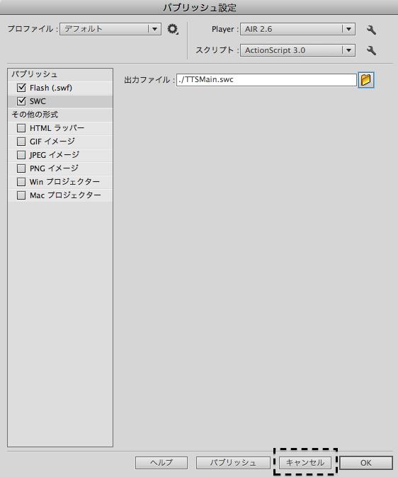 ネイティブ拡張 for Adobe AIR for Android テキスト読み上げ 019