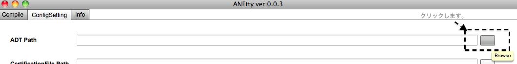 ネイティブ拡張 for Adobe AIR for Android テキスト読み上げ 024 ANEtty