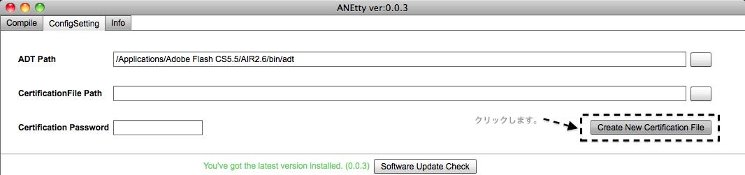 ネイティブ拡張 for Adobe AIR for Android テキスト読み上げ 026 ANEtty