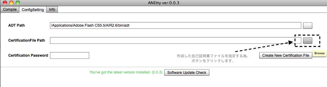 ネイティブ拡張 for Adobe AIR for Android テキスト読み上げ 031 ANEtty