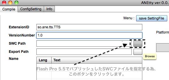 ネイティブ拡張 for Adobe AIR for Android テキスト読み上げ 035 ANEtty