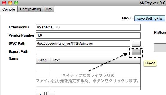 ネイティブ拡張 for Adobe AIR for Android テキスト読み上げ 037 ANEtty