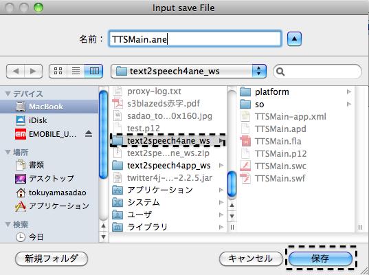 ネイティブ拡張 for Adobe AIR for Android テキスト読み上げ 038 ANEtty