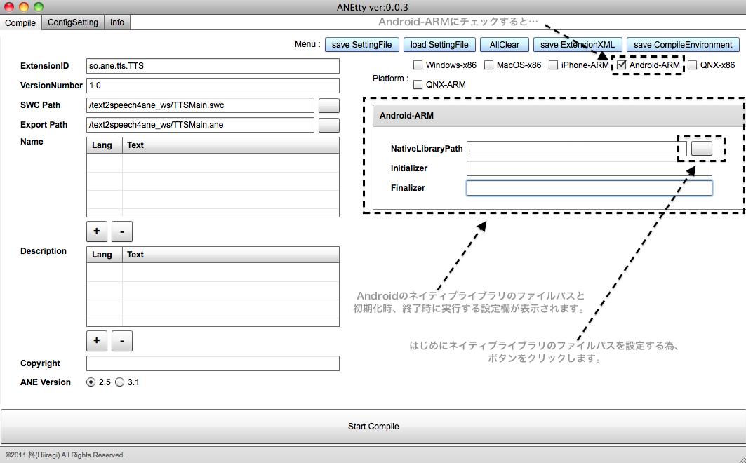 ネイティブ拡張 for Adobe AIR for Android テキスト読み上げ 040 ANEtty
