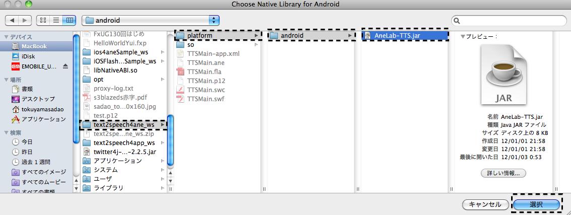 ネイティブ拡張 for Adobe AIR for Android テキスト読み上げ 041 ANEtty