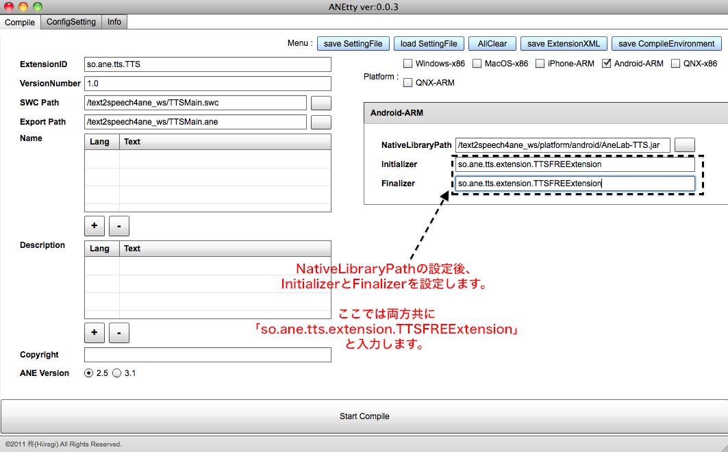 ネイティブ拡張 for Adobe AIR for Android テキスト読み上げ 042 ANEtty