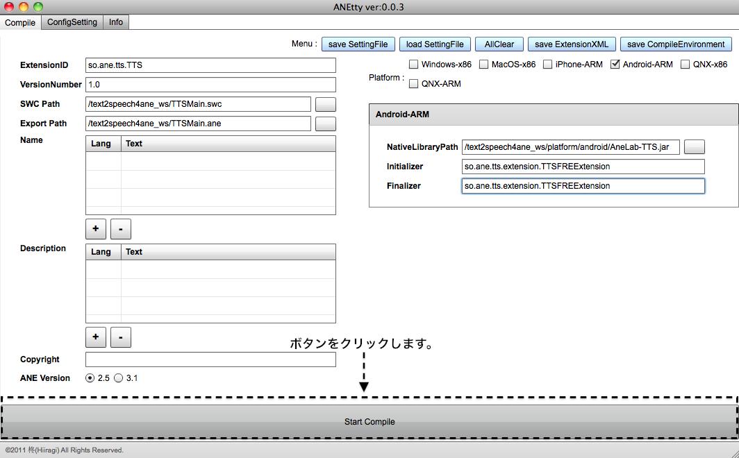 ネイティブ拡張 for Adobe AIR for Android テキスト読み上げ 043 ANEtty