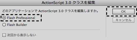 ネイティブ拡張 for Adobe AIR for Android テキスト読み上げ2 010