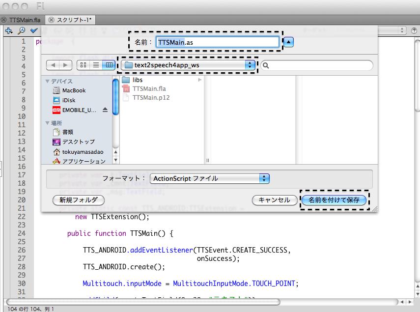 ネイティブ拡張 for Adobe AIR for Android テキスト読み上げ2 011