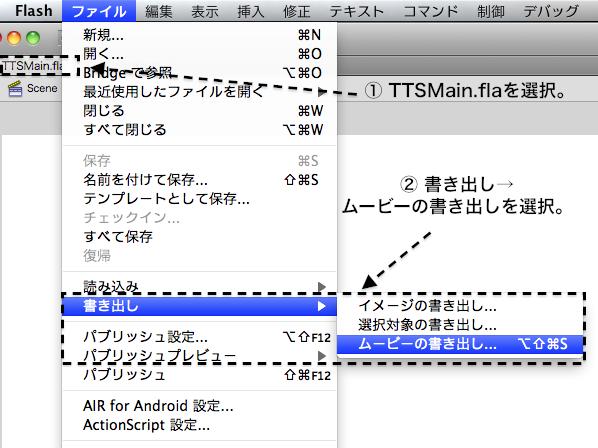 ネイティブ拡張 for Adobe AIR for Android テキスト読み上げ2 012