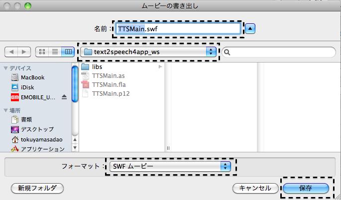 ネイティブ拡張 for Adobe AIR for Android テキスト読み上げ2 013