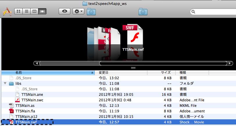 ネイティブ拡張 for Adobe AIR for Android テキスト読み上げ2 014
