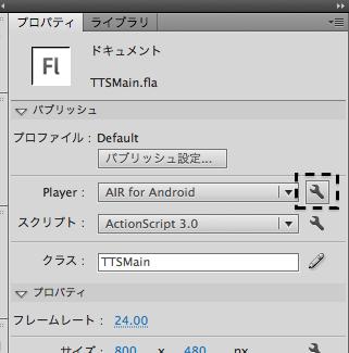 ネイティブ拡張 for Adobe AIR for Android テキスト読み上げ2 015
