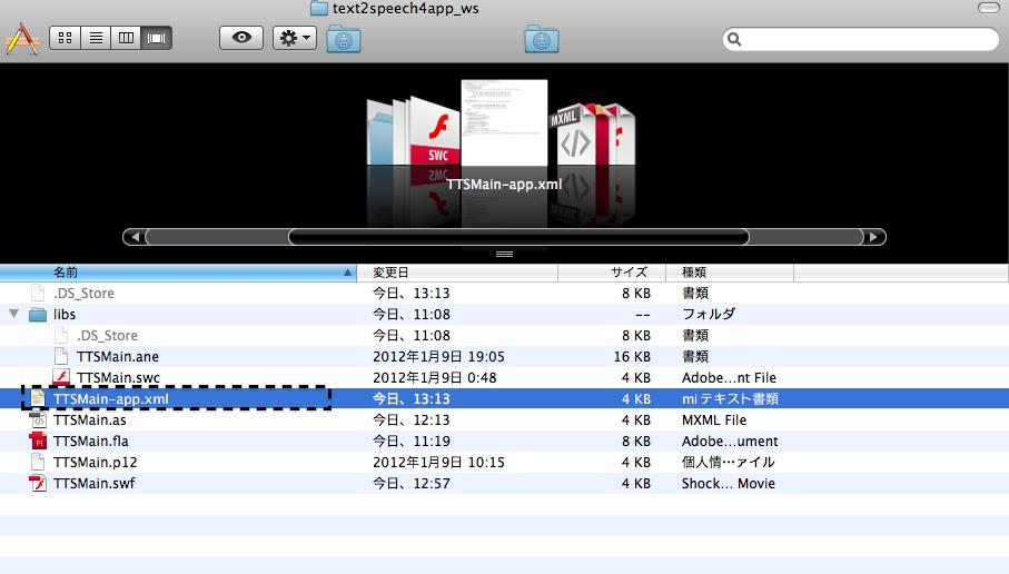 ネイティブ拡張 for Adobe AIR for Android テキスト読み上げ2 017