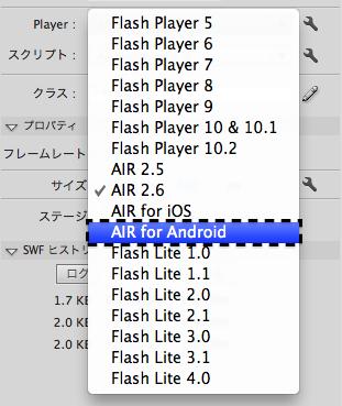 ネイティブ拡張 for Adobe AIR for Android テキスト読み上げ2 019
