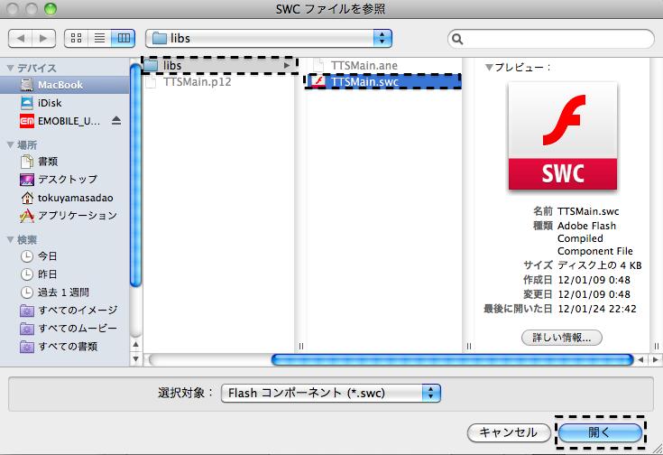 ネイティブ拡張 for Adobe AIR for Android テキスト読み上げ2 003