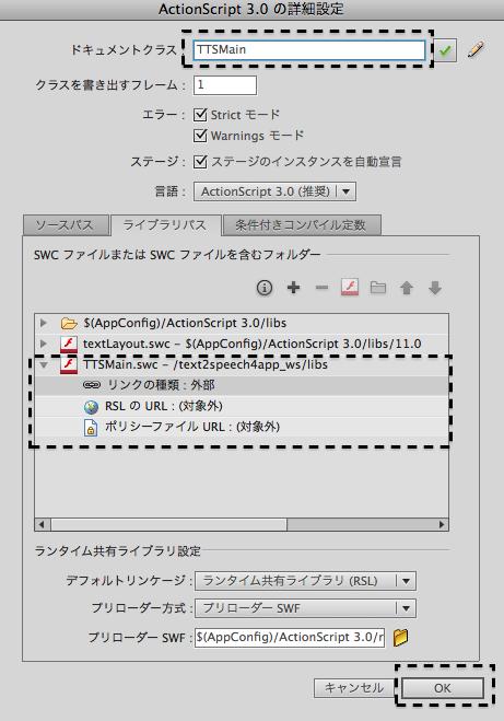 ネイティブ拡張 for Adobe AIR for Android テキスト読み上げ2 006