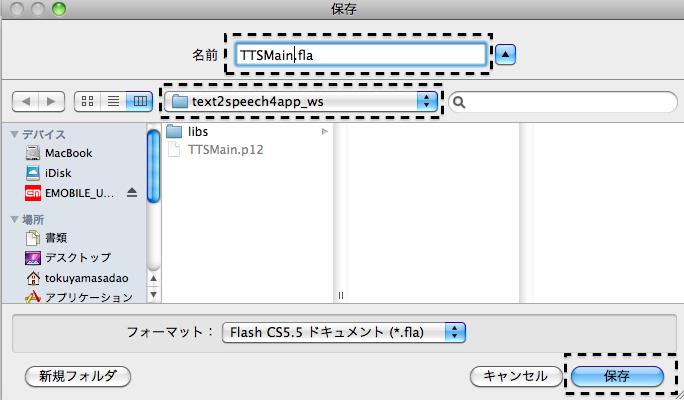ネイティブ拡張 for Adobe AIR for Android テキスト読み上げ2 007