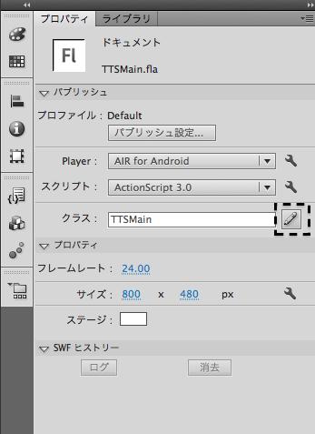 ネイティブ拡張 for Adobe AIR for Android テキスト読み上げ2 009