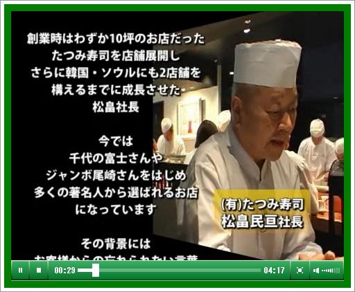 たつみ寿司松畠社長(モチアップシアター)