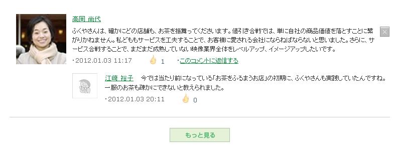 20120102hiふくや+トゥトゥモロウ02