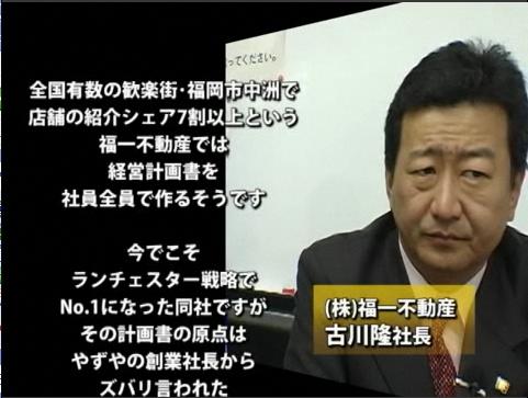 20120109hi福一不動産01