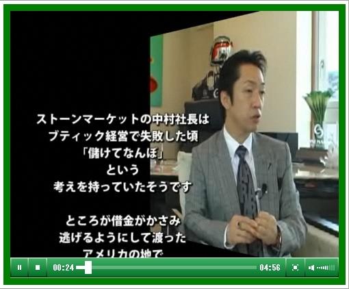 20120111-01hiストーンマーケット+サダマツ01