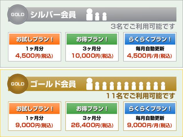 料金表(ブログ用)
