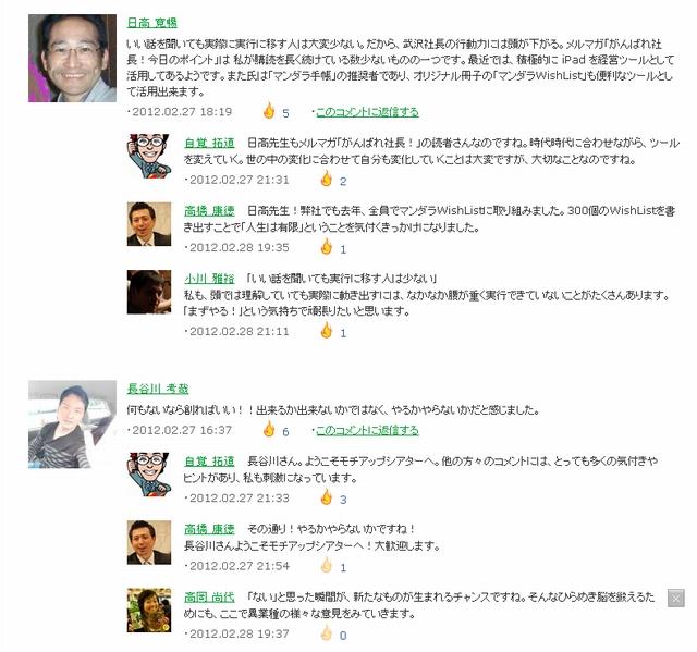 20120302227-27がんばれ社長03