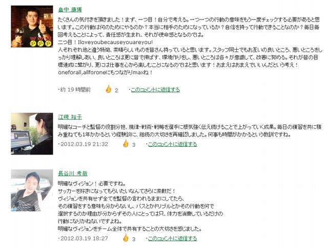 20120323-34藤川氏01