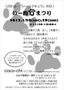 20111230_129まつり