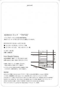 20120123_TRP48地図