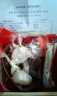 チョコキット.jpg
