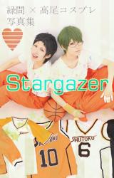 stargazer 緑高写真集