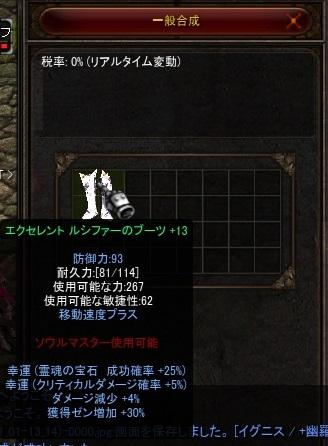 exルシ足13L減ゼン