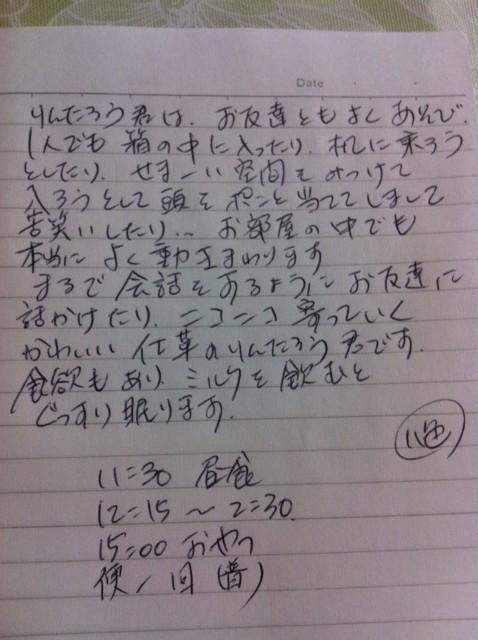 201211242114174bd.jpg