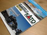 KATOカタログ2012
