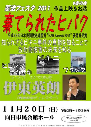 muko_9jyo_20111120_ss.jpg