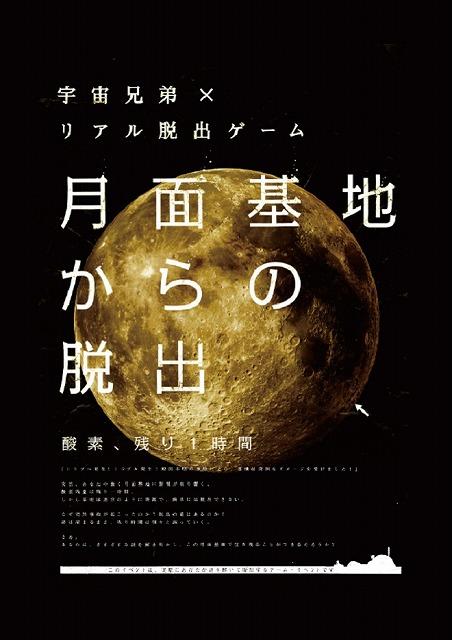 月面基地からの脱出