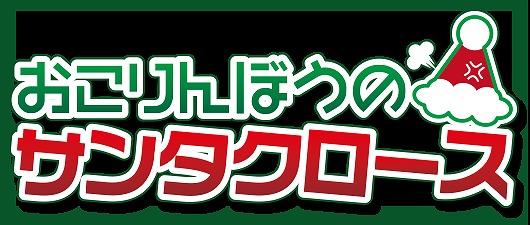 title_santa_waku.jpg