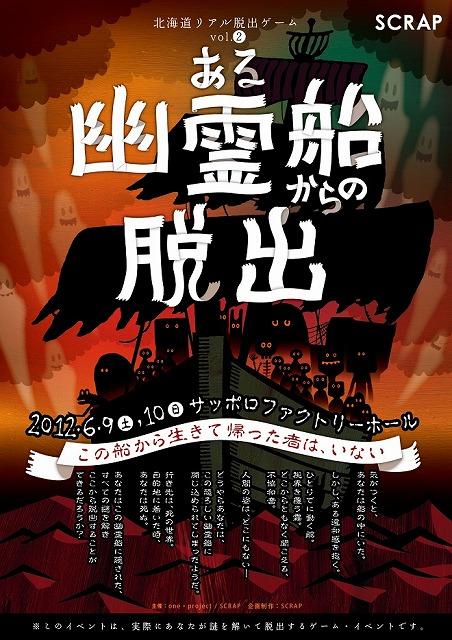 yureisen_hokkaido_reald2.jpg