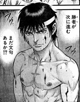拳奴死闘伝セスタス第1章0110
