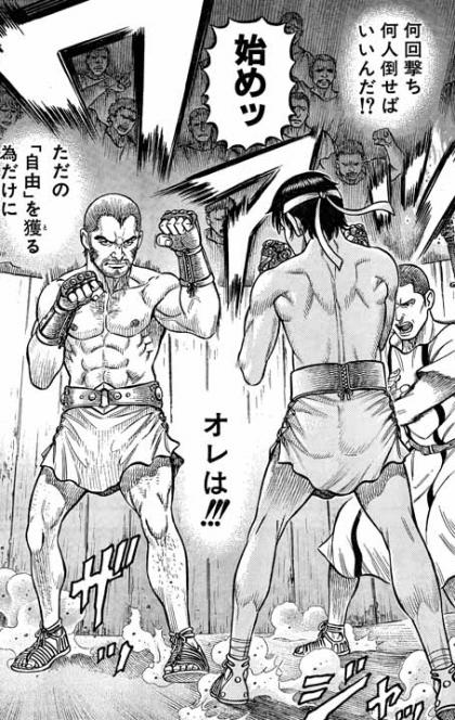 拳奴死闘伝セスタス第1章0104