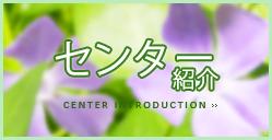 村井はり健康センター