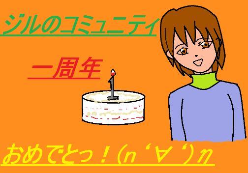 一周年記念 ユダイちゃん作