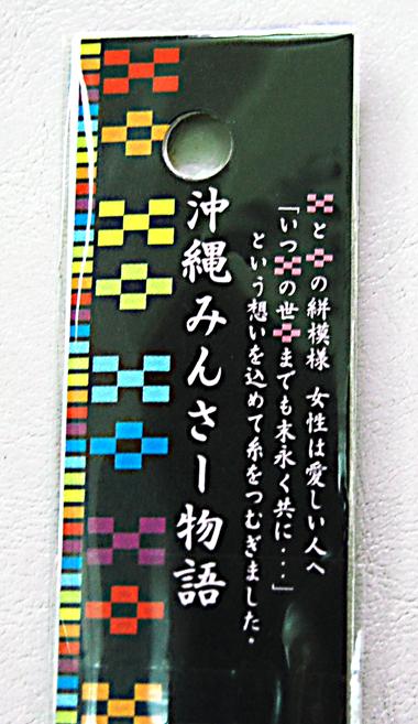 $沖縄で婚約&結婚指輪の上手な見つけ方-沖縄 ミンサー 恋愛1